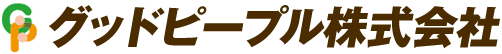 グッドピープル株式会社