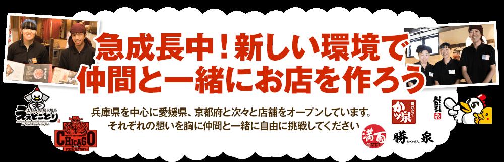 急成長中!新しい環境で仲間と一緒にお店を作ろう グッドピープルグループは兵庫県を中心に愛媛県、京都府と次々と店舗をオープンしています。それぞれの想いを胸に仲間と一緒に自由に挑戦してください。